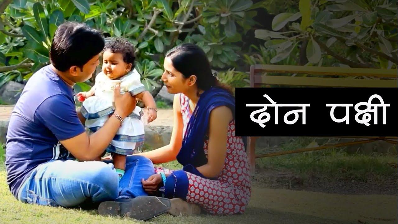 2 Pakshi  (Two Birds) - Marathi Drama Short Film