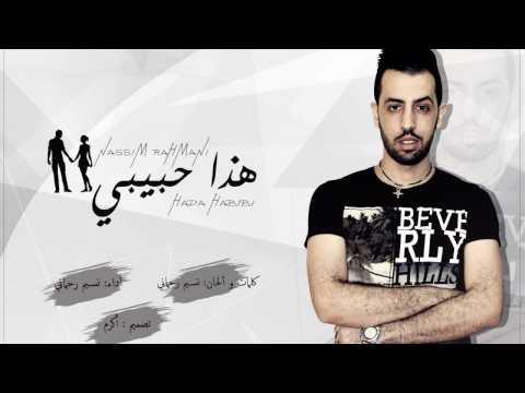 Nassim Rahmani - Hada Habibi / هذا حبيبي [Music vidéo] 2017 - نسيم رحماني