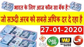 27-01-2020 Saudi riyal exchange rate to Indian currency by today Saudi riyal rate, SAR to INR,