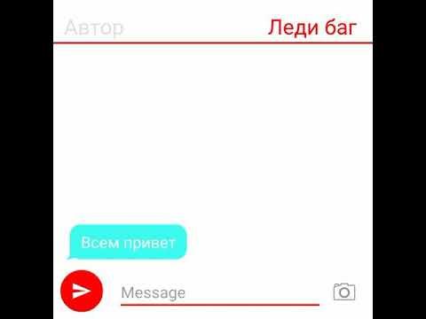 """Переписка """"Леди баг спалилась"""" 3 часть //КОНЕЦ // Леди баг и Супер кот"""