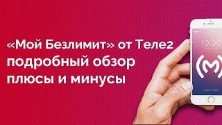 тариф Теле2 «Безлимит» (ex. «Мой Безлимит»): обзор, плюсы, минусы, ограничения, аналоги