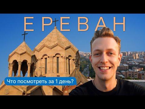 🇦🇲 АРМЕНИЯ 2021. Ереван. ЧТО ПОСМОТРЕТЬ ЗА ОДИН ДЕНЬ? Полный гид по Еревану.