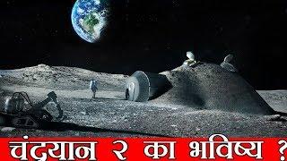 NASA Is Also Surprised How INDIA (ISRO) Did It | Chandrayaan 2 का सारा रहस्य सिर्फ 5 Minute में thumbnail