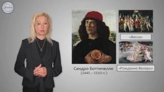 История 6 Эпоха Возрождения в Западной Европе