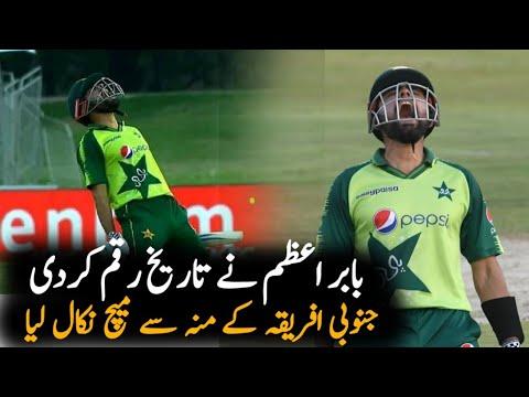 Pakistan vs South Africa 3rd T20   Babar Azam Century   Pak vs Sa