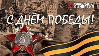 С Днём  Победы   Университет СИНЕРГИЯ