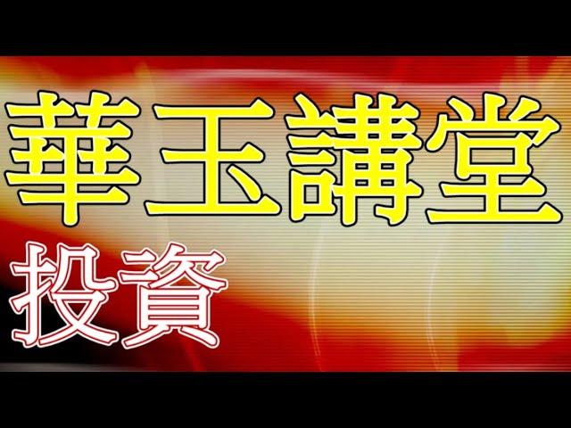 華玉講堂(DAOISM AUDITORIUM)-10.2.17 投資與思考之道