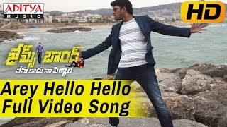 Arey Hello Hello Full Video Song - James Bond Video Songs - Allari Naresh, Sakshi Chowdary
