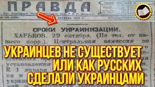 Украинцев НЕ Существует или Как Русских Сделали Украинцами
