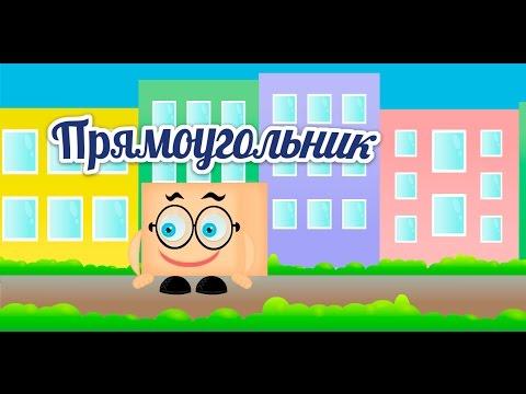 ПРЯМОУГОЛЬНИК для детей - Учим геометрические фигуры - YouTube