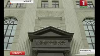 В Беларуси снижается размер ставки рефинансирования