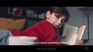 Яндекс.Станция Мини помогает воплощать детские мечты в жизнь