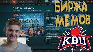 КБУ В БИРЖЕ МЕМОВ + РОФЛОТУРИК - [РОФЛЫ НЕДЕЛИ #5]