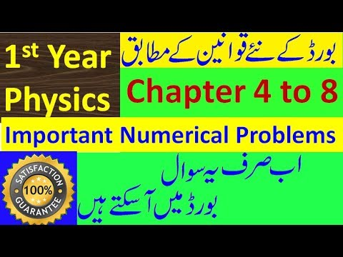 past papers of physics 1st year - Myhiton