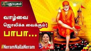 Neram Nalla Neram 26-07-2020 Puthuyugam Tv Horoscope
