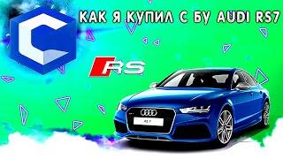 CCDPLANET - КАК Я КУПИЛ С БУ AUDI RS7