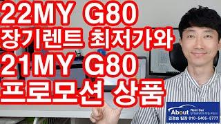 22년식 제네시스 G80 장기렌트 6~7월 최저가와 2…