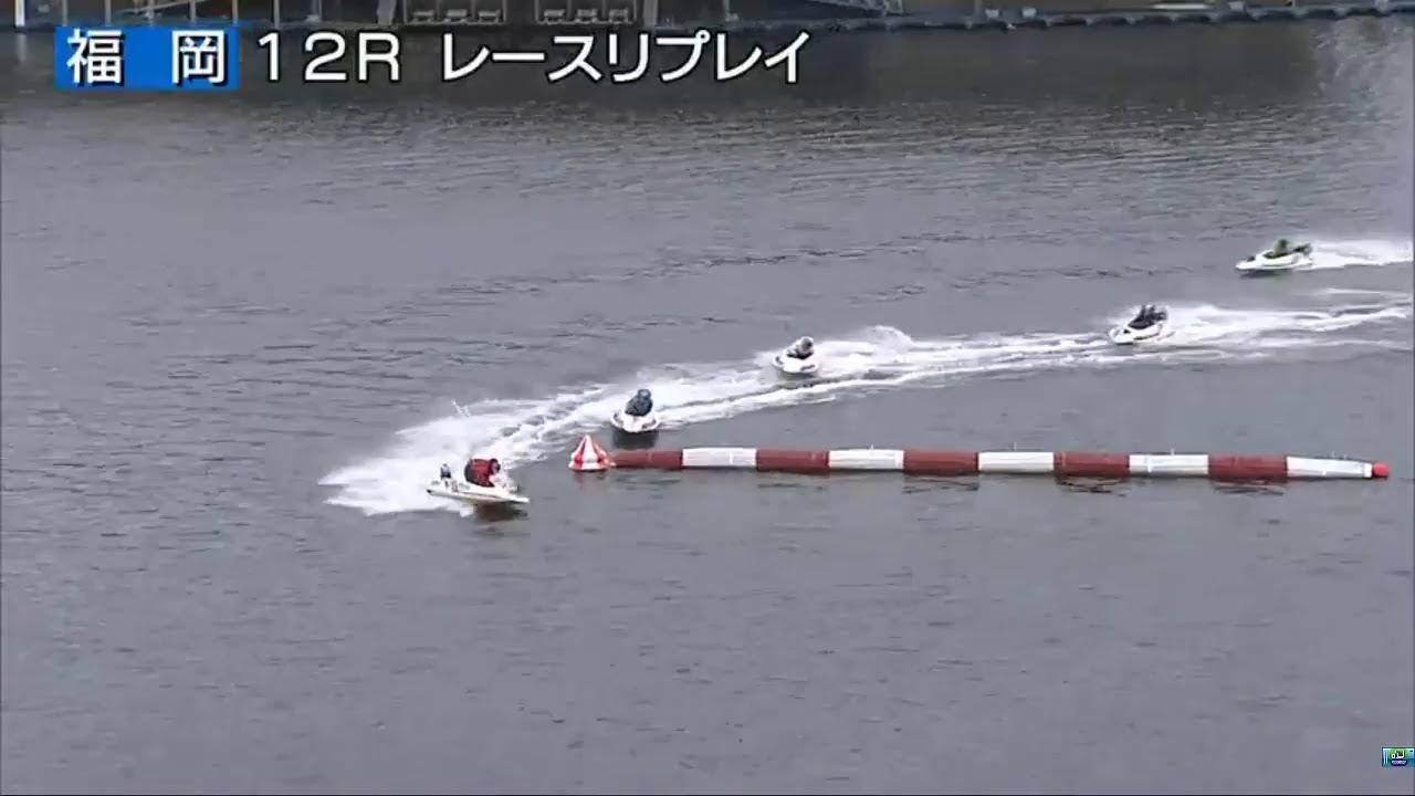 リプレイ 福岡 ボート レース