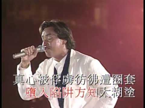 02 愛情陷阱 - 譚詠麟演唱會 94 / Alan Tam Live 94