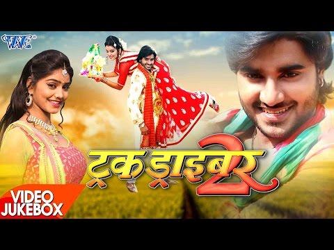 सबसे हिट गीत 2017 - Truck driver 2 - Chintu & Nidhi Jha - Video JukeBOX - Bhojpuri Songs