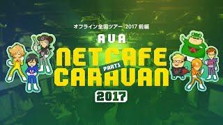 AVAネットカフェキャラバン2017! 今回は、福岡県「サイバック博多駅前...