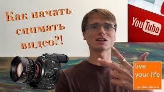 Хочу снимать видео!? Как начать снимать и сделать свой первый ролик на Youtube(Начать снимать видео очень просто. А выкладывать его на Ютубе, еще проще. Все что для этого нужно - это немно..., 2016-04-08T05:20:32.000Z)
