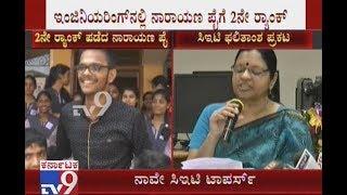 Karnataka CET Result 2018 Declared, Check Scores at kea.kar.nic.in