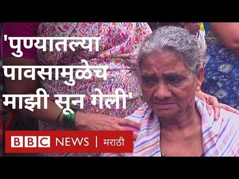 मराठी बातम्या: बीबीसी विश्व। Pune Floods । Climate Change । Marathi News: BBC Vishwa 26/09/2019