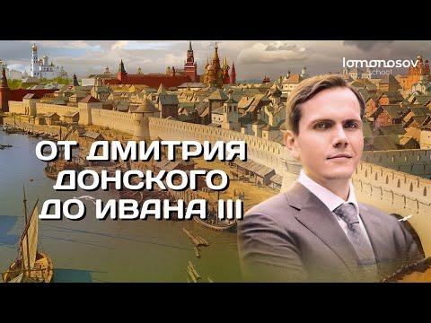 От Дмитрия Донского до Ивана III