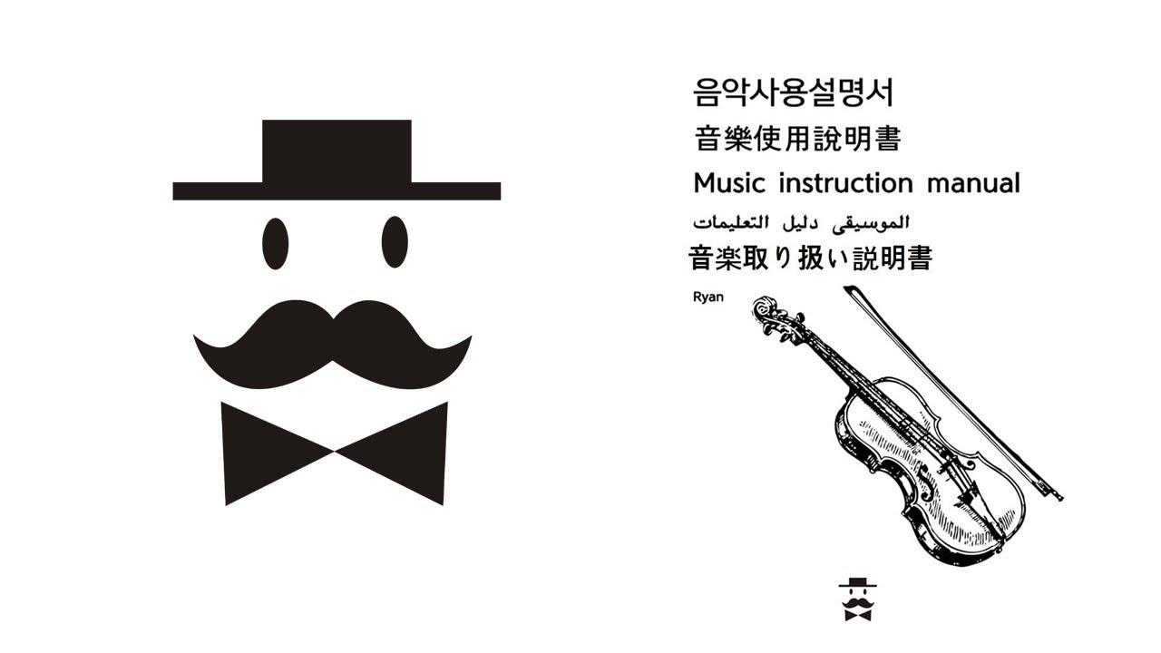 [음악사용설명서] 제2편 음정 음악기초이론 악보보는법 악보읽는법 [music instruction