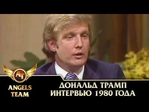 Дональд Трамп. Интервью