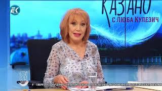 ✅ Честно казано с Люба Кулезич - Епизод 73 по Телевизия Евроком