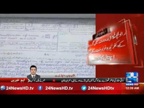 fake hospital invovled in selling of  human body parts in rawat rawalpindi