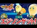 【妖怪ウォッチ3】偉人レジェンド妖怪「エジソン」ゲット!新妖怪エジソンの居場所と入手方法を公開!妖怪ウォッチ3 スシ・テンプラの実況プレイ攻略動画 Yo-kai Watch 3