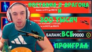 бУХОЙ mixeer ПРОИГРАЛ 2 ДРАГОН ЛОРА DRAGON LORE