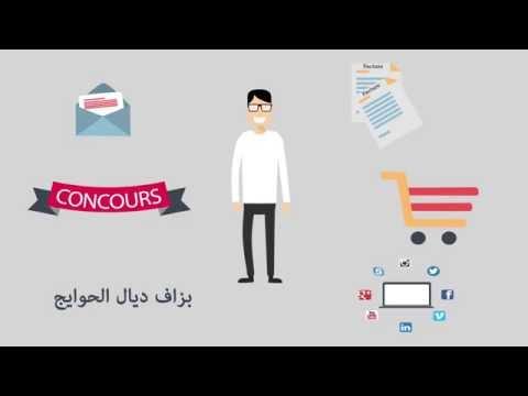 koun3labal: حماية المعلومات الشخصية بالمغرب #CNDP