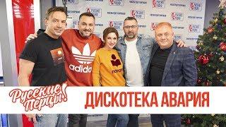 Дискотека Авария в Утреннем шоу «Русские Перцы»