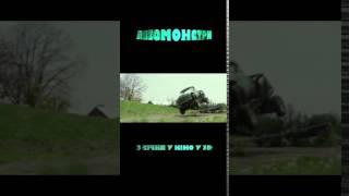 Автомонстри / MonsterTrucks / Автомонсты