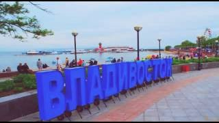Клип про Владивосток - про мой родной город!