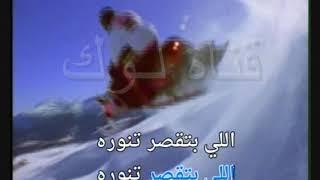 تنورة   فارس كرم كاريوكي - موسيقى - لوك - كاريوكي عربي -