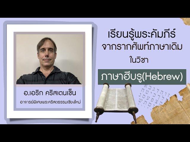 แนะนำวิชา ภาษาฮีบรู |พระคริสตธรรมเชียงใหม่