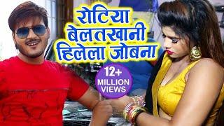 HD VIDEO - Arvind Akela Kallu 2018 का सबसे हिट गाना - रोटिया बेलतखानी हिलेला जोबना - Bhojpuri Song