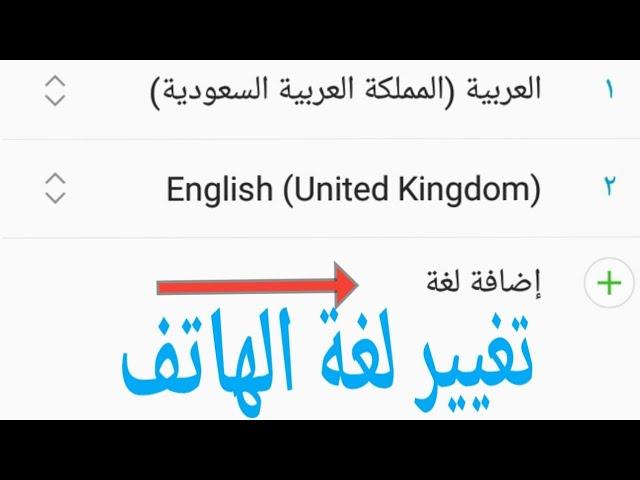 تغيير لغة الجوال من انجليزي الي عربي Youtube