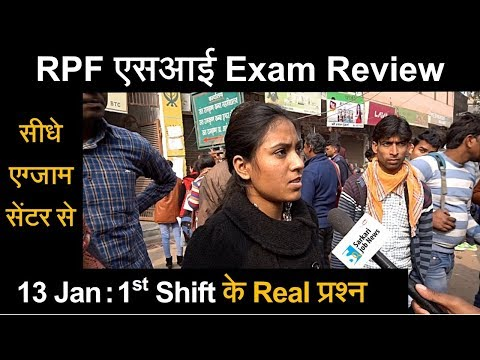 RPF SI Exam Questions 1st Shift 13 January 2019 Review by Candidates | रेलवे आरपीएफ  प्रश्‍न Mp3