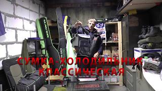 ОБЗОР СУМКА-ХОЛОДИЛЬНИК КЛАССИЧЕСКАЯ АРКТИКА
