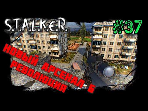 S.T.A.L.K.E.R.   Новый Арсенал 6 Революция Часть 37 Перестрелки в Мертвом Городе и на Радаре