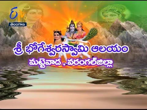 Sri Bhogeswara Swamy Temple |Mattavada | Warangal | Teerthayatra |  19th December 2016| TS