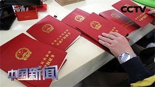 [中国新闻] 中国自2019年7月1日起三种情形免征不动产登记费 | CCTV中文国际