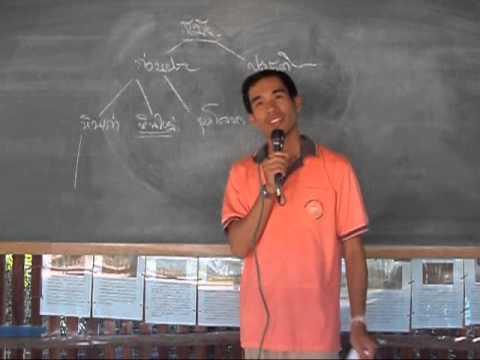 สังคมศึกษา ตอนที่ 5 สมัยก่อนประวัติศาสตร์ของไทย