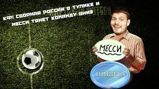КФ! Сборная России в тупике и Месси тянет команду вниз